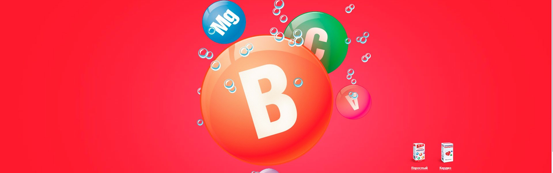 медийная реклама витамины мультифорт